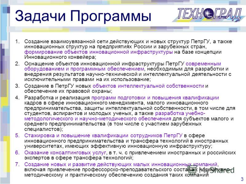 3 Задачи Программы 1.Создание взаимоувязанной сети действующих и новых структур ПетрГУ, а также инновационных структур на предприятиях России и зарубежных стран, формирование объектов инновационной инфраструктуры на базе концепции Инновационного конв