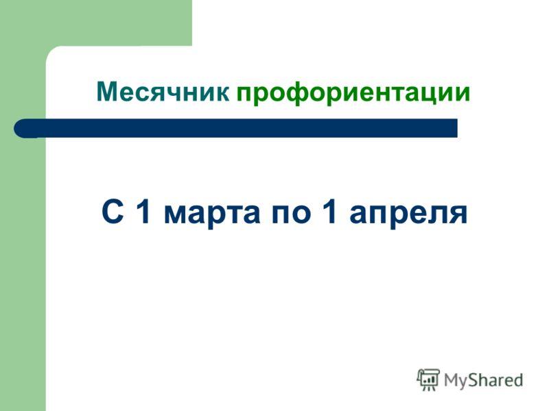 Месячник профориентации С 1 марта по 1 апреля