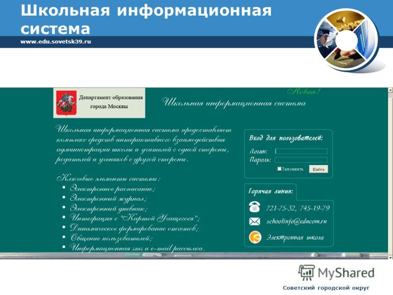 www.edu.sovetsk39.ru Советский городской округ Школьная информационная система