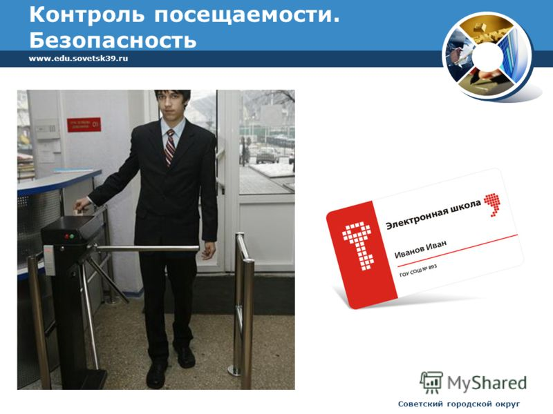 www.edu.sovetsk39.ru Советский городской округ Контроль посещаемости. Безопасность