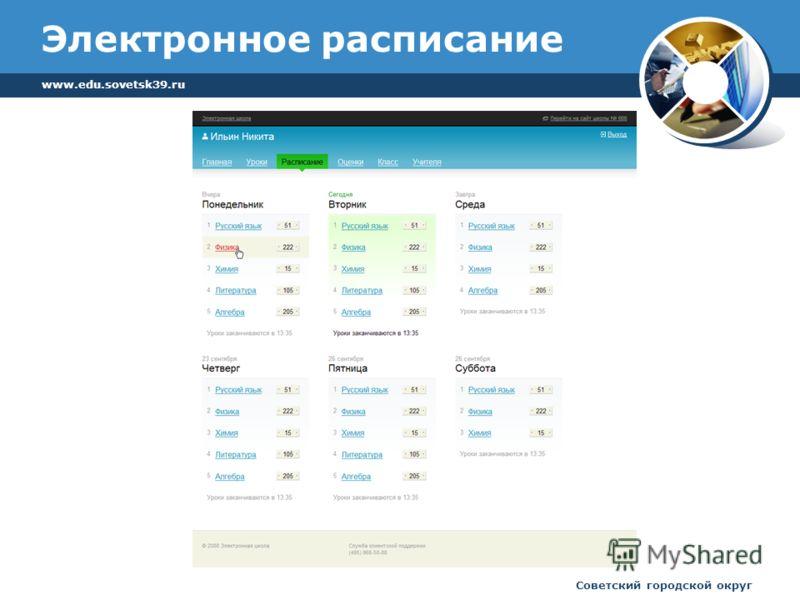 www.edu.sovetsk39.ru Советский городской округ Электронное расписание