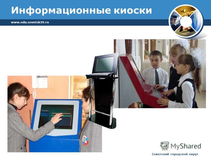 www.edu.sovetsk39.ru Советский городской округ Информационные киоски
