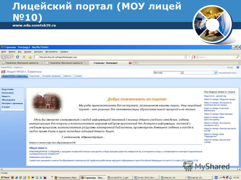 www.edu.sovetsk39.ru Советский городской округ Лицейский портал (МОУ лицей 10)