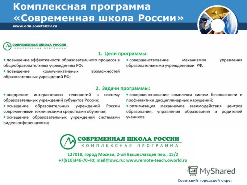 www.edu.sovetsk39.ru Советский городской округ Комплексная программа «Современная школа России»