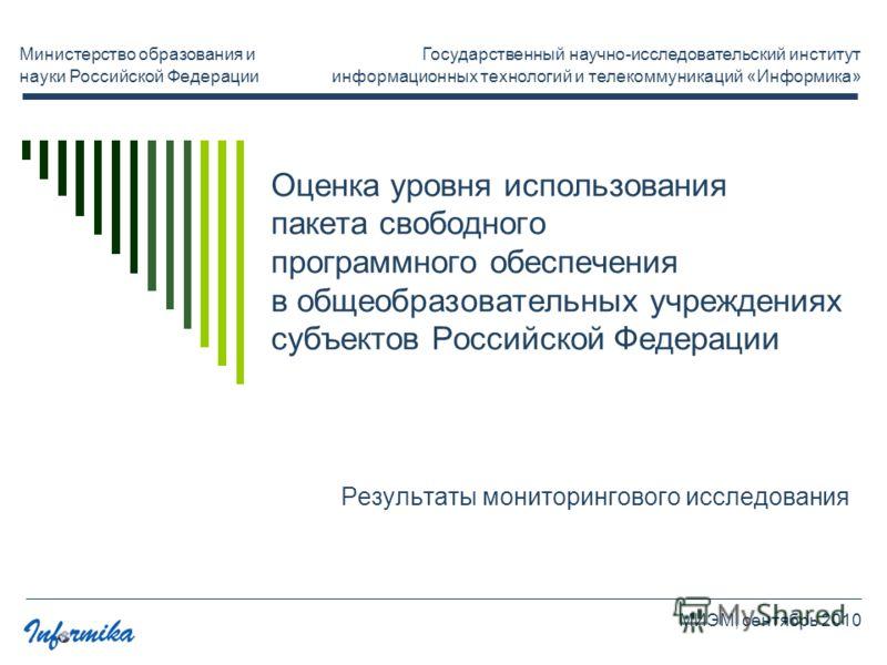 Оценка уровня использования пакета свободного программного обеспечения в общеобразовательных учреждениях субъектов Российской Федерации Результаты мониторингового исследования Министерство образования и науки Российской Федерации Государственный науч