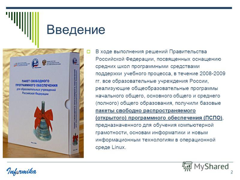 2 Введение В ходе выполнения решений Правительства Российской Федерации, посвященных оснащению средних школ программными средствами поддержки учебного процесса, в течение 2008-2009 гг. все образовательные учреждения России, реализующие общеобразовате