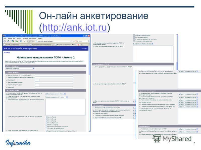7 Он-лайн анкетирование (http://ank.iot.ru)http://ank.iot.ru
