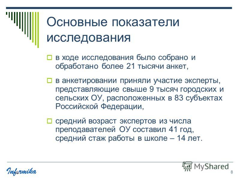 8 Основные показатели исследования в ходе исследования было собрано и обработано более 21 тысячи анкет, в анкетировании приняли участие эксперты, представляющие свыше 9 тысяч городских и сельских ОУ, расположенных в 83 субъектах Российской Федерации,