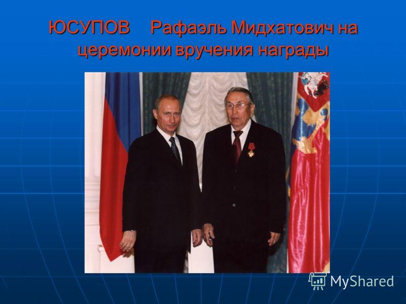 ЮСУПОВ Рафаэль Мидхатович на церемонии вручения награды