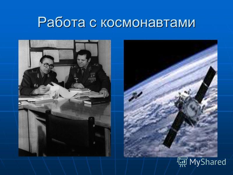 Работа с космонавтами