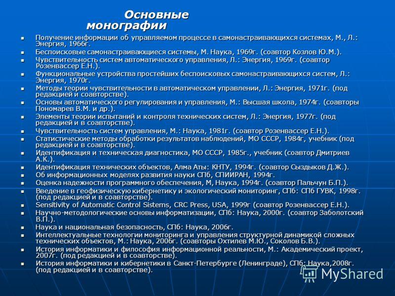 Получение информации об управляемом процессе в самонастраивающихся системах, М., Л.: Энергия, 1966г. Получение информации об управляемом процессе в самонастраивающихся системах, М., Л.: Энергия, 1966г. Беспоисковые самонастраивающиеся системы, М. Нау