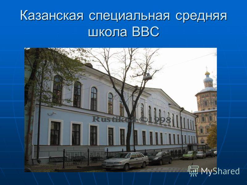 Казанская специальная средняя школа ВВС