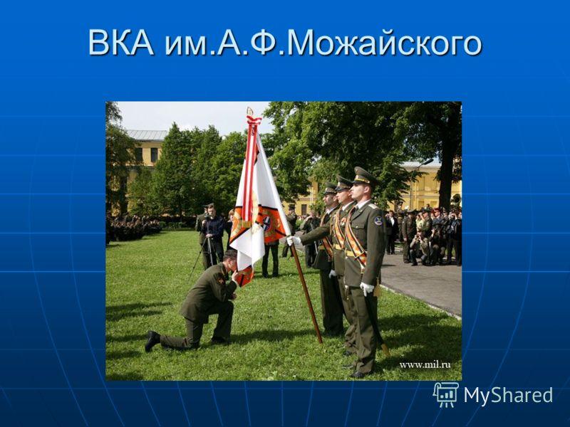 ВКА им.А.Ф.Можайского