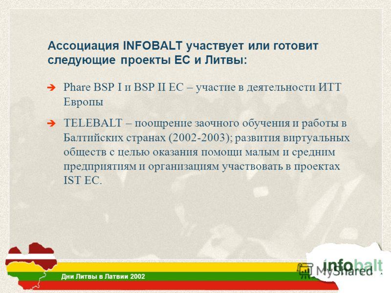 Ассоциация INFOBALT участвует или готовит следующие проекты ЕС и Литвы: Phare BSP I и BSP II ЕС – участие в деятельности ИТТ Европы TELEBALT – поощрение заочного обучения и работы в Балтийских странах (2002-2003); развития виртуальных обществ с целью