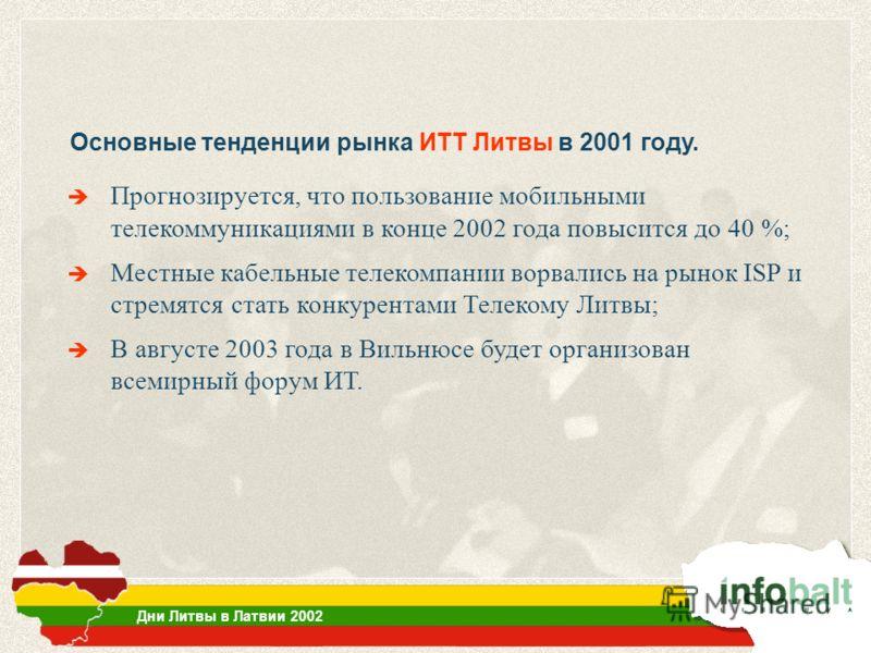 Прогнозируется, что пользование мобильными телекоммуникациями в конце 2002 года повысится до 40 %; Местные кабельные телекомпании ворвались на рынок ISP и стремятся стать конкурентами Телекому Литвы; В августе 2003 года в Вильнюсе будет организован в