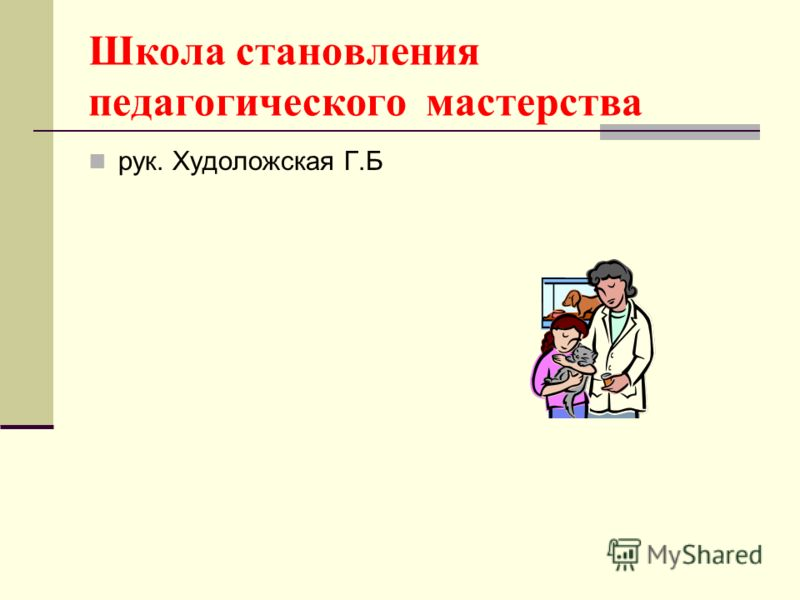 Школа становления педагогического мастерства рук. Худоложская Г.Б