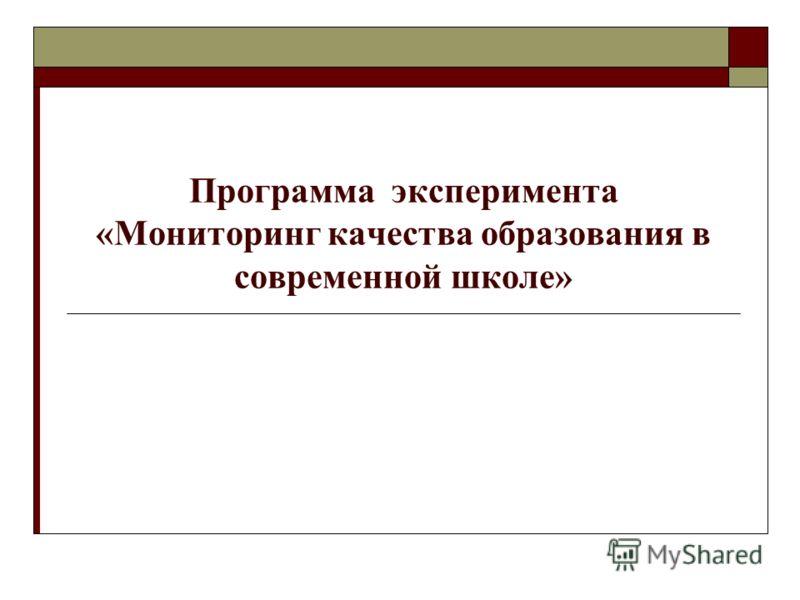 Программа эксперимента «Мониторинг качества образования в современной школе»