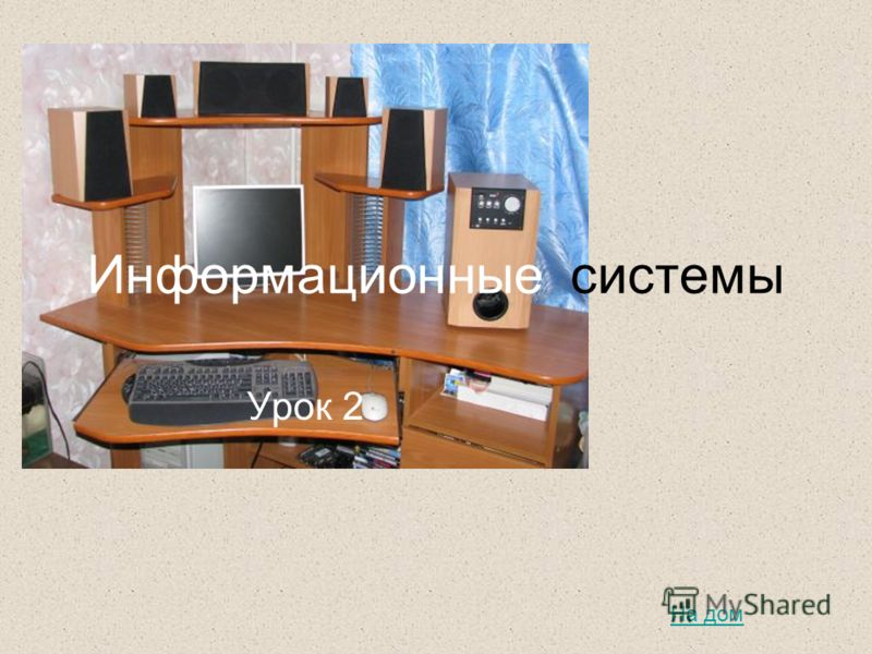 Информационные системы Урок 2 На дом