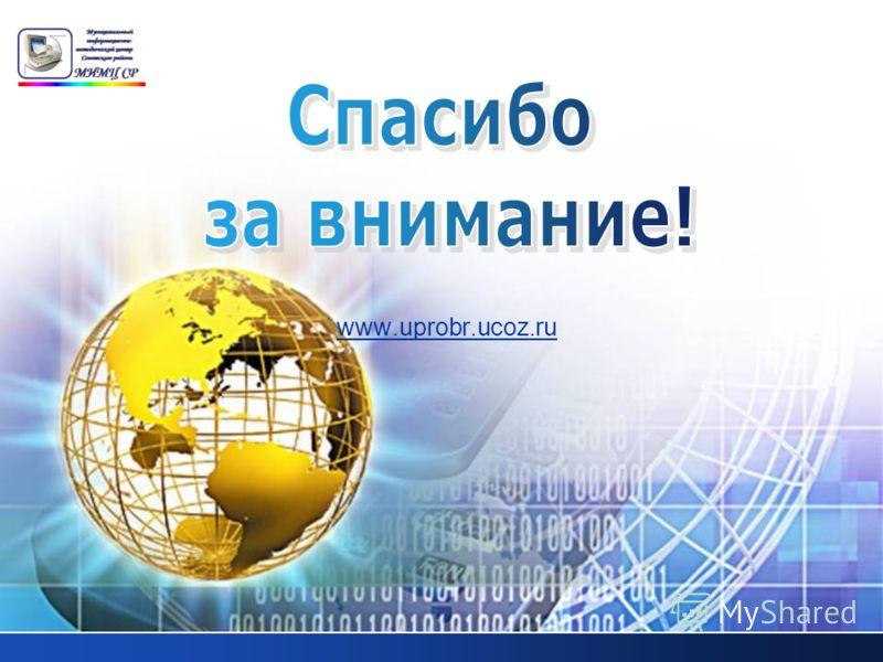 LOGO www.uprobr.ucoz.ru