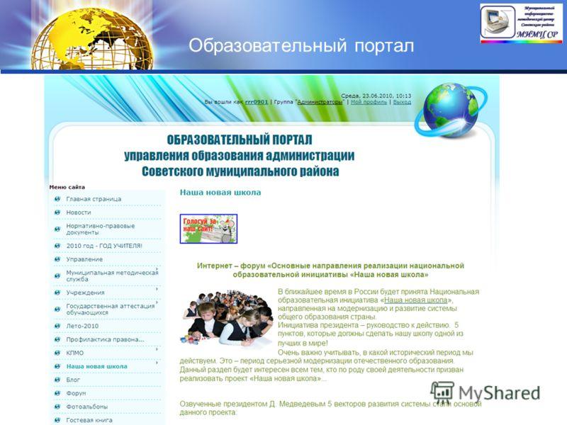 LOGO Образовательный портал
