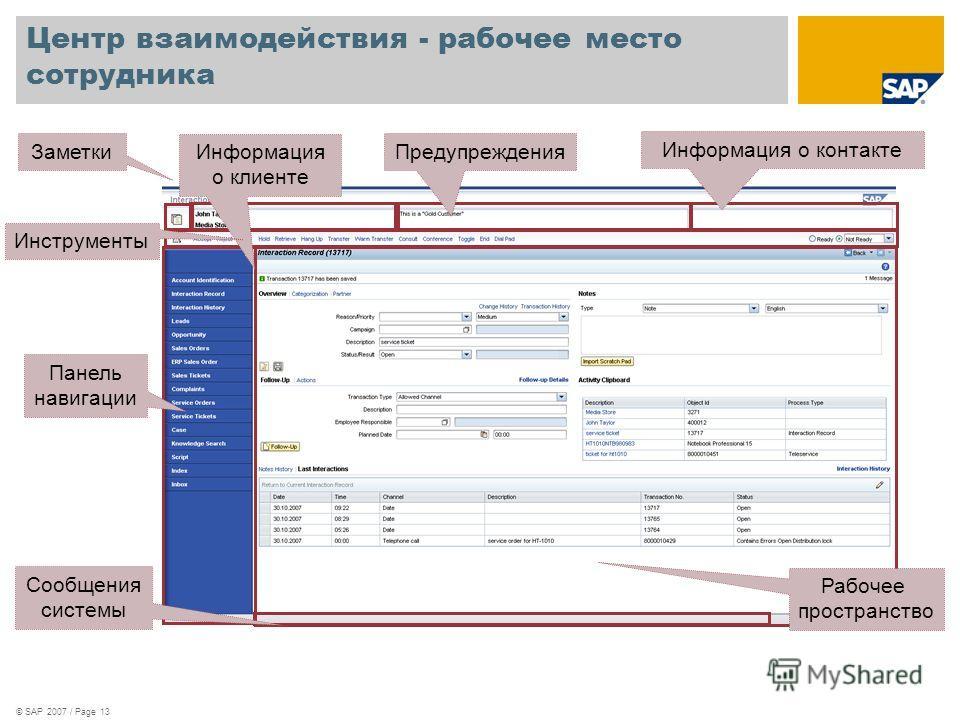 Центр взаимодействия - рабочее место сотрудника Предупреждения Информация о контакте Информация о клиенте Заметки Панель навигации Инструменты Сообщения системы Рабочее пространство © SAP 2007 / Page 13