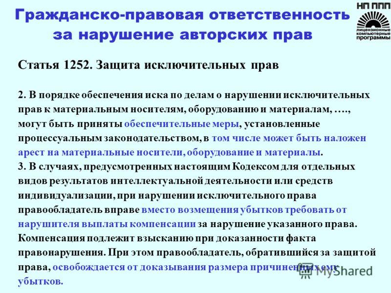 Гражданско-правовая ответственность за нарушение авторских прав Статья 1252. Защита исключительных прав 2. В порядке обеспечения иска по делам о нарушении исключительных прав к материальным носителям, оборудованию и материалам, …., могут быть приняты