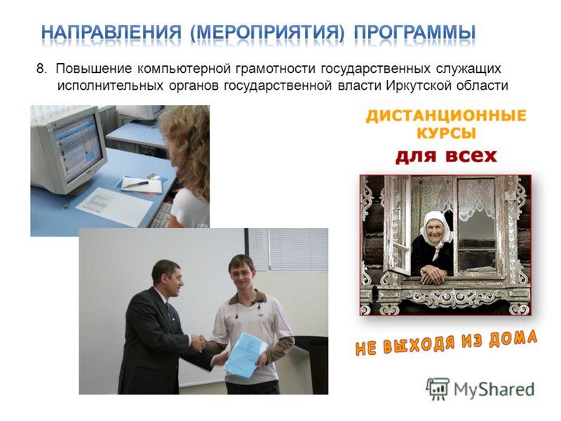 8. Повышение компьютерной грамотности государственных служащих исполнительных органов государственной власти Иркутской области