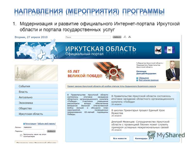 1.Модернизация и развитие официального Интернет-портала Иркутской области и портала государственных услуг