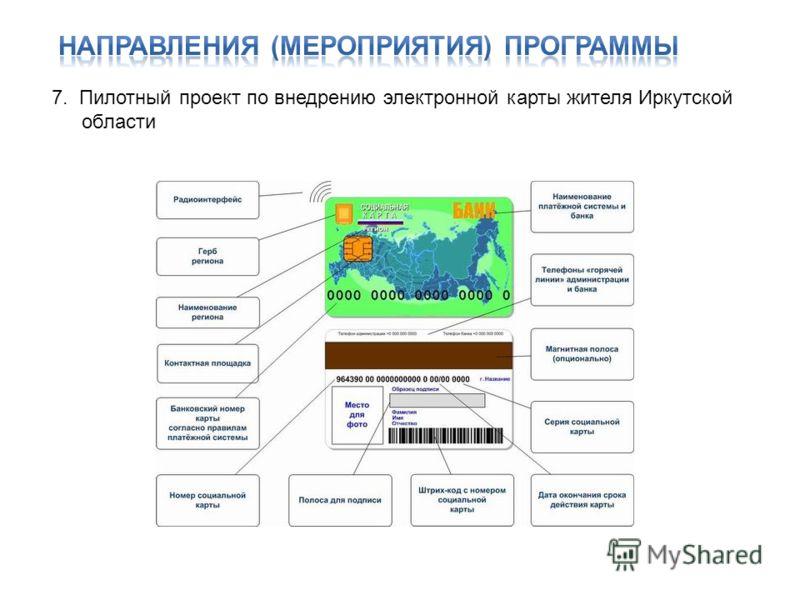 7. Пилотный проект по внедрению электронной карты жителя Иркутской области