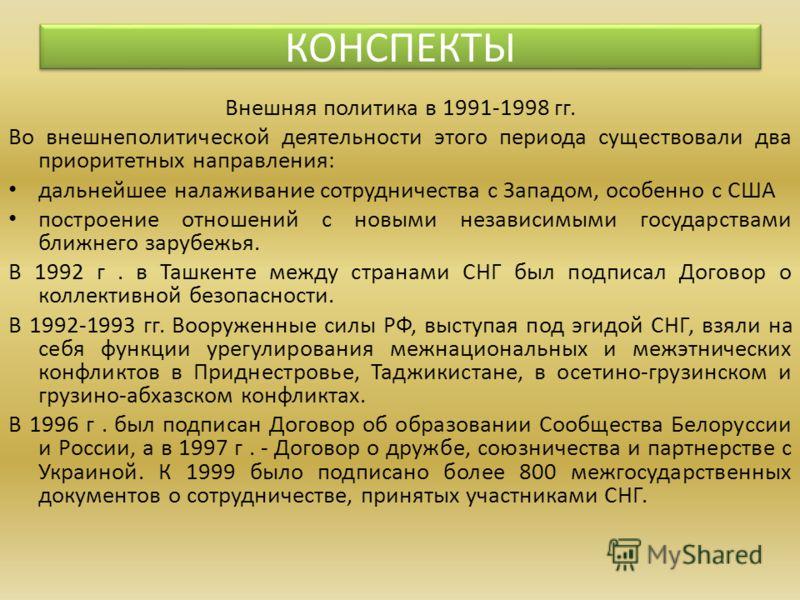 Внешняя политика в 1991-1998 гг. Во внешнеполитической деятельности этого периода существовали два приоритетных направления: дальнейшее налаживание сотрудничества с Западом, особенно с США построение отношений с новыми независимыми государствами ближ