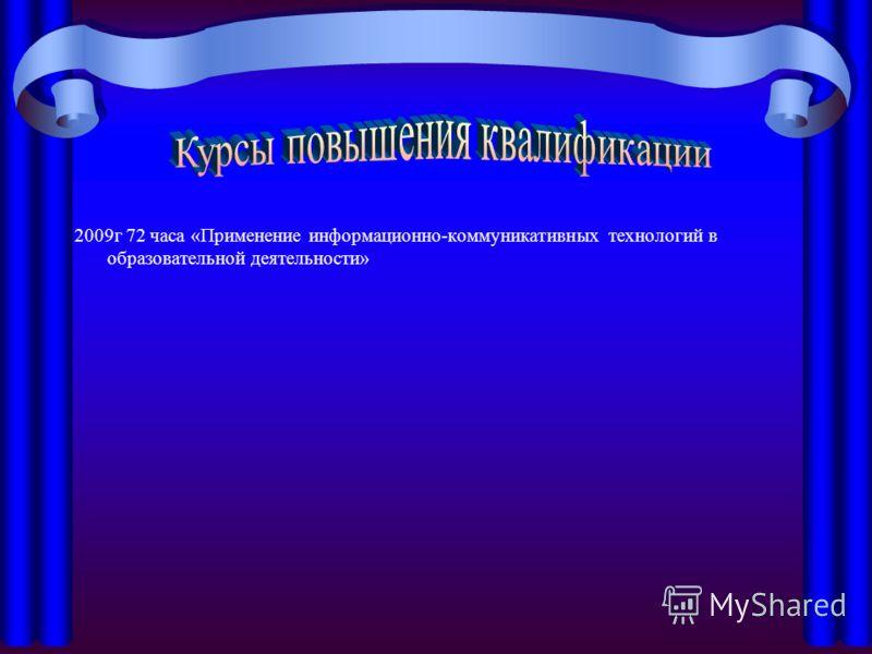 2009г 72 часа «Применение информационно-коммуникативных технологий в образовательной деятельности»