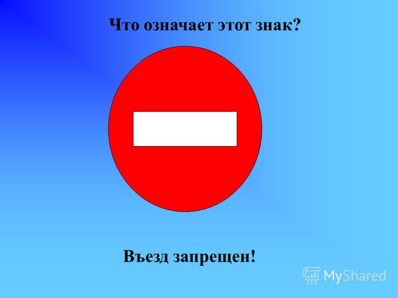 Что означает этот знак? Въезд запрещен!