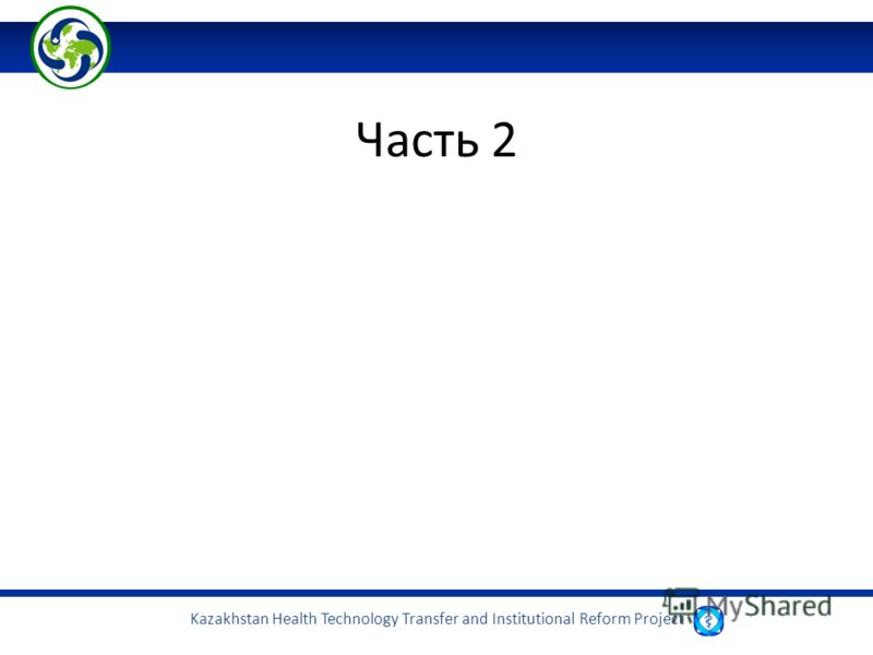 Kazakhstan Health Technology Transfer and Institutional Reform Project Часть 2