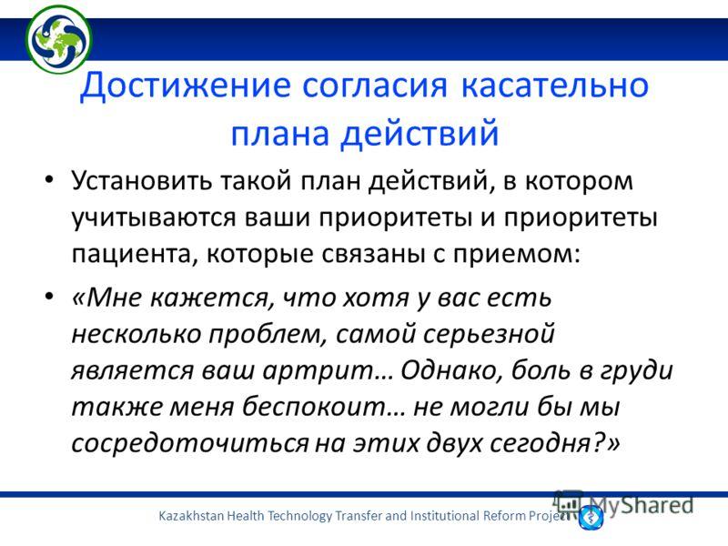 Kazakhstan Health Technology Transfer and Institutional Reform Project Достижение согласия касательно плана действий Установить такой план действий, в котором учитываются ваши приоритеты и приоритеты пациента, которые связаны с приемом: «Мне кажется,