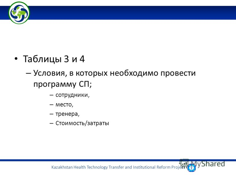 Kazakhstan Health Technology Transfer and Institutional Reform Project Таблицы 3 и 4 – Условия, в которых необходимо провести программу СП; – сотрудники, – место, – тренера, – Стоимость/затраты