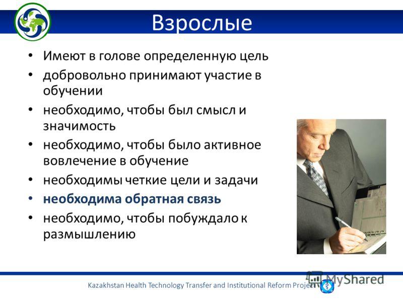 Kazakhstan Health Technology Transfer and Institutional Reform Project Взрослые Имеют в голове определенную цель добровольно принимают участие в обучении необходимо, чтобы был смысл и значимость необходимо, чтобы было активное вовлечение в обучение н