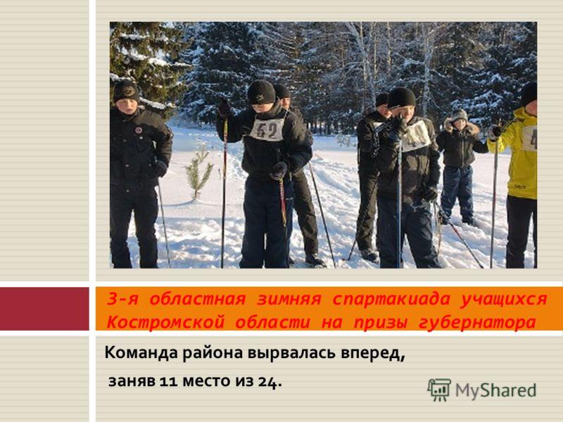 Команда района вырвалась вперед, заняв 11 место из 24. 3-я областная зимняя спартакиада учащихся Костромской области на призы губернатора