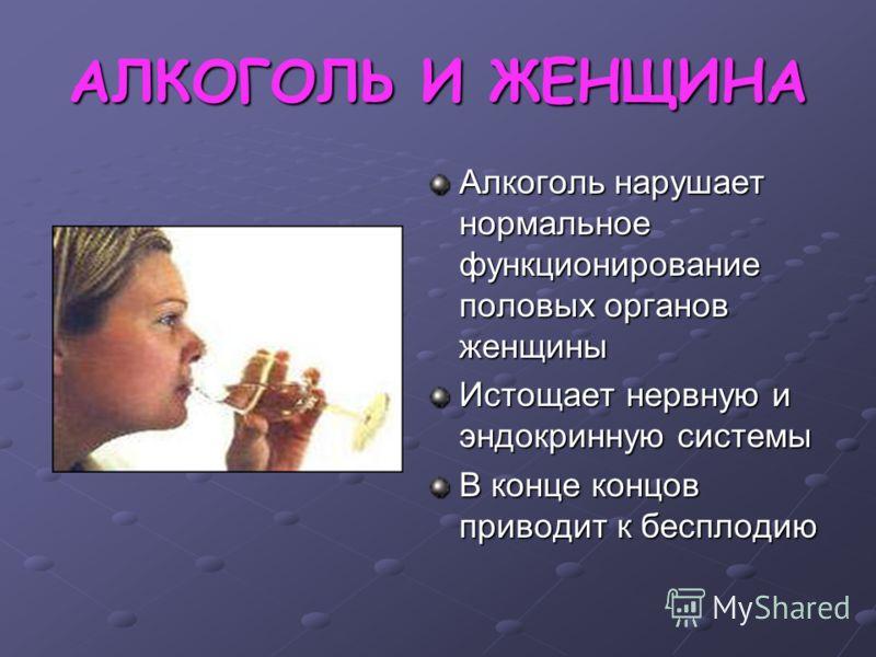 АЛКОГОЛЬ И ЖЕНЩИНА Алкоголь нарушает нормальное функционирование половых органов женщины Истощает нервную и эндокринную системы В конце концов приводит к бесплодию