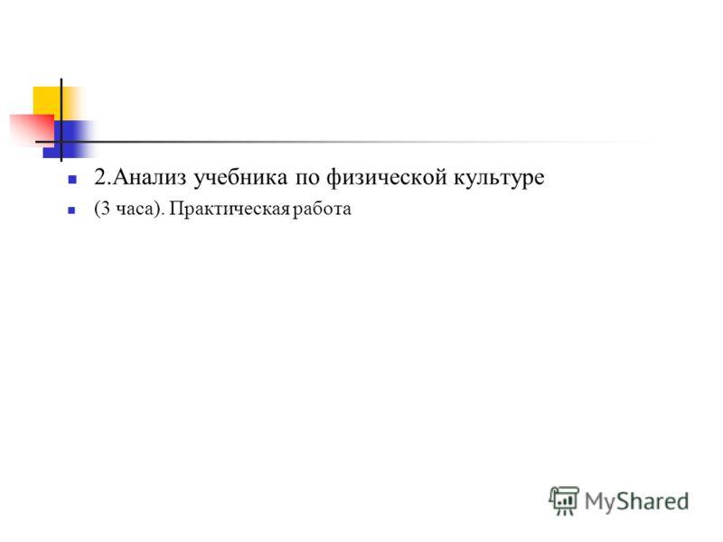 2.Анализ учебника по физической культуре (3 часа). Практическая работа
