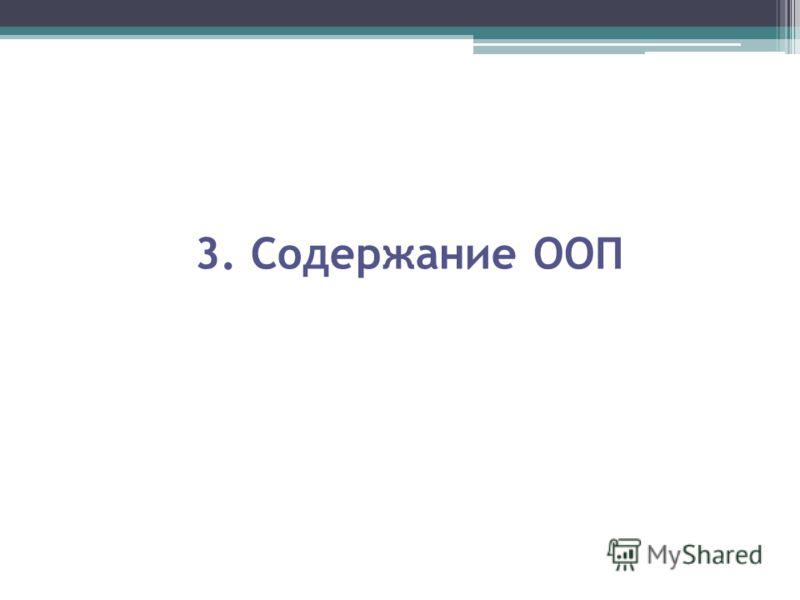3. Содержание ООП
