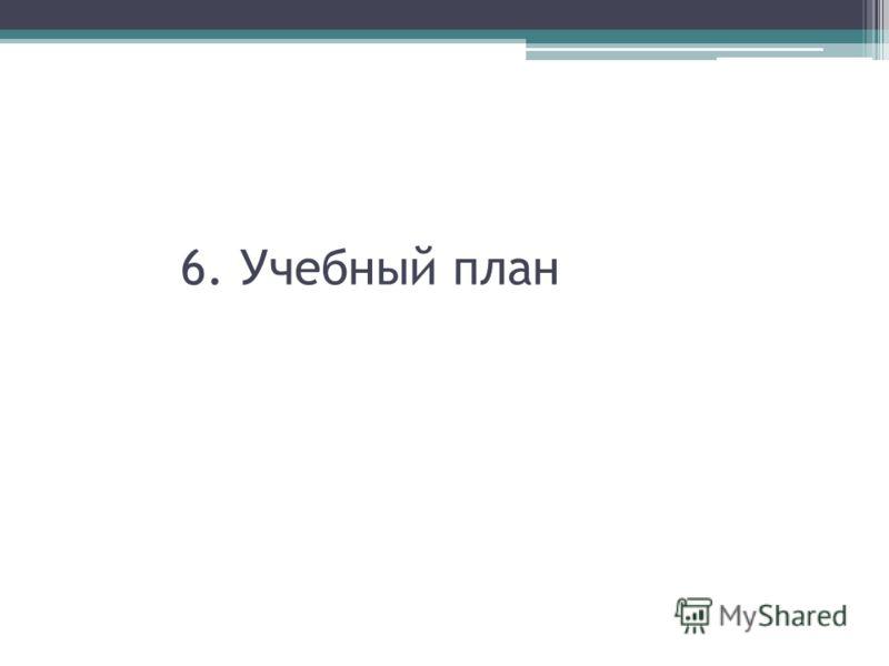6. Учебный план