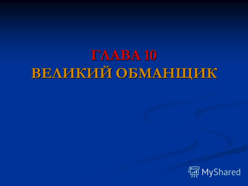 ГЛАВА 10 ВЕЛИКИЙ ОБМАНЩИК