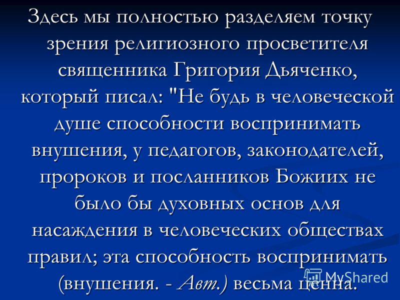 Здесь мы полностью разделяем точку зрения религиозного просветителя священника Григория Дьяченко, который писал: