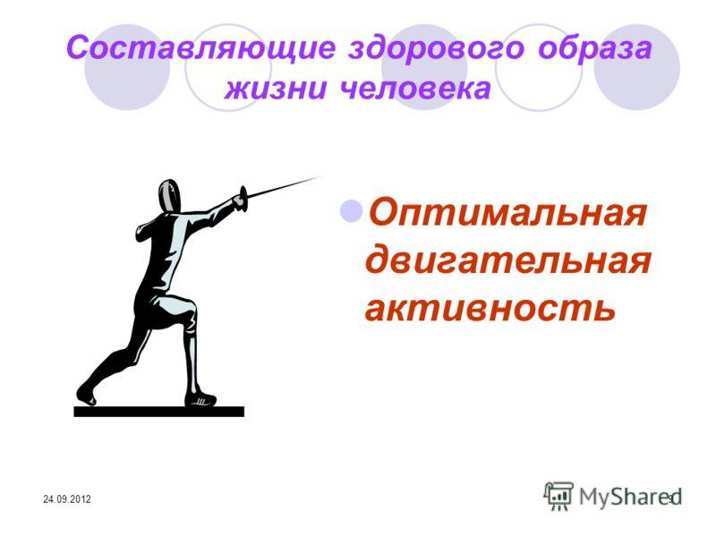 24.09.20129 Составляющие здорового образа жизни человека Оптимальная двигательная активность