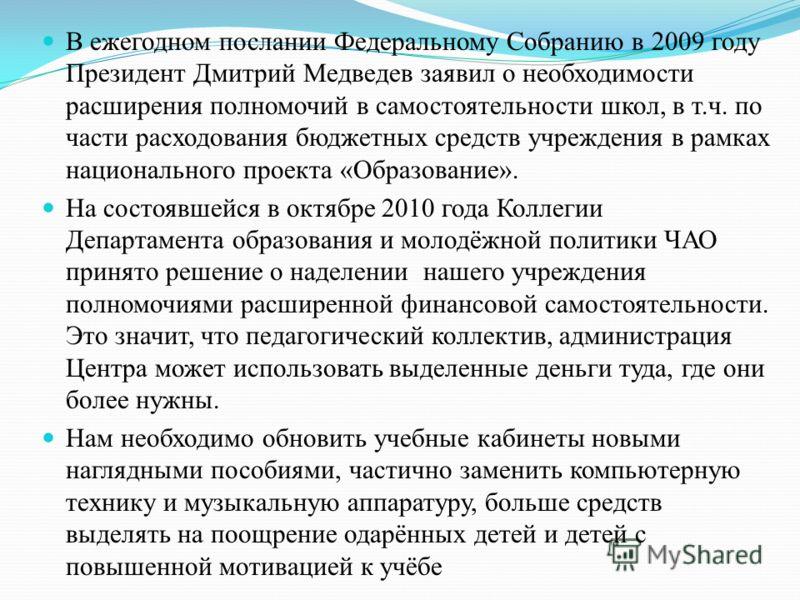 В ежегодном послании Федеральному Собранию в 2009 году Президент Дмитрий Медведев заявил о необходимости расширения полномочий в самостоятельности школ, в т.ч. по части расходования бюджетных средств учреждения в рамках национального проекта «Образов