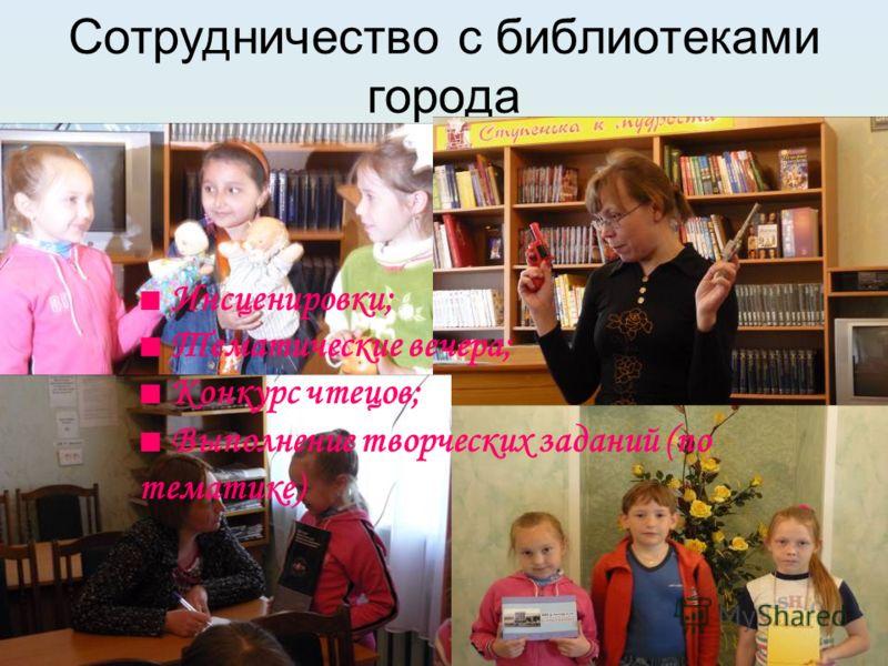 Сотрудничество с библиотеками города Инсценировки; Тематические вечера; Конкурс чтецов; Выполнение творческих заданий (по тематике)