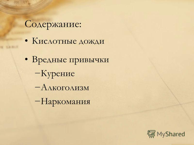 Подготовил: Ермолаев Владимир Группа ИВТ-07-1 Вредные привычки Кислотные дожди