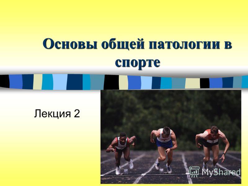 Основы общей патологии в спорте Лекция 2