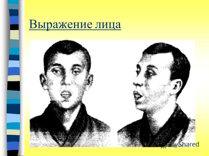 Выражение лица