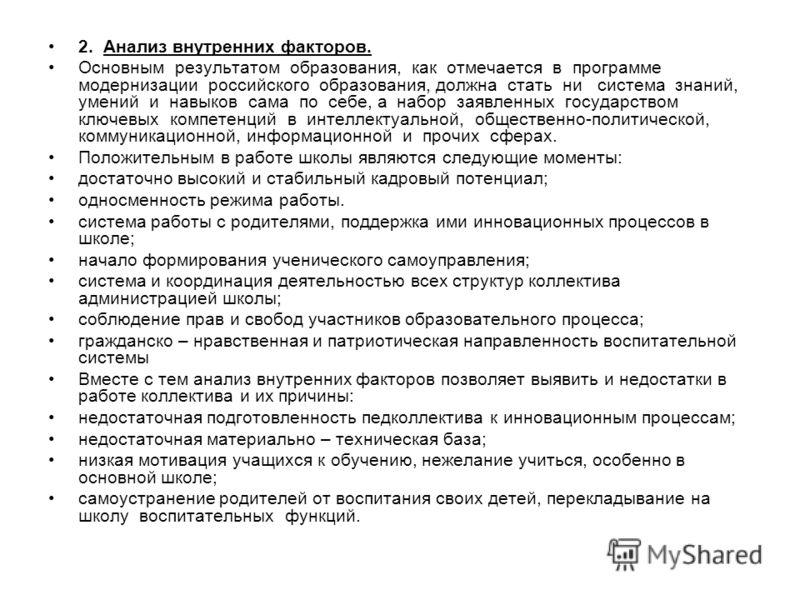 2. Анализ внутренних факторов. Основным результатом образования, как отмечается в программе модернизации российского образования, должна стать ни система знаний, умений и навыков сама по себе, а набор заявленных государством ключевых компетенций в ин